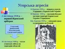 Угорська агресія 2 листопада 1938 р. – перший Віденський арбітраж 10 листопад...