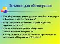 Питання для обговорення Чим відрізнялися умови розвитку національного рух у З...