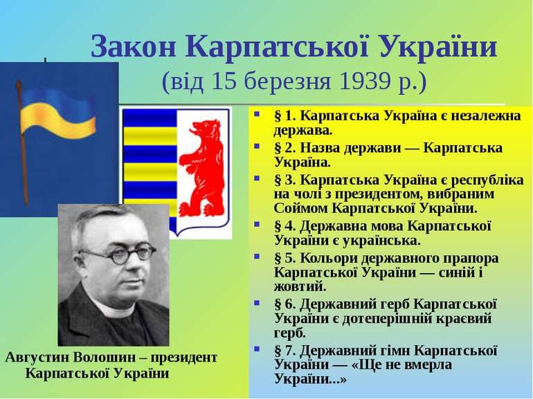 Закон Карпатської України (від 15 березня 1939 р.) § 1. Карпатська Україна є ...