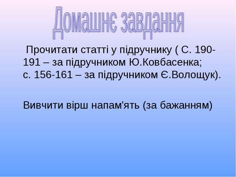 Прочитати статті у підручнику ( С. 190- 191 – за підручником Ю.Ковбасенка; с....