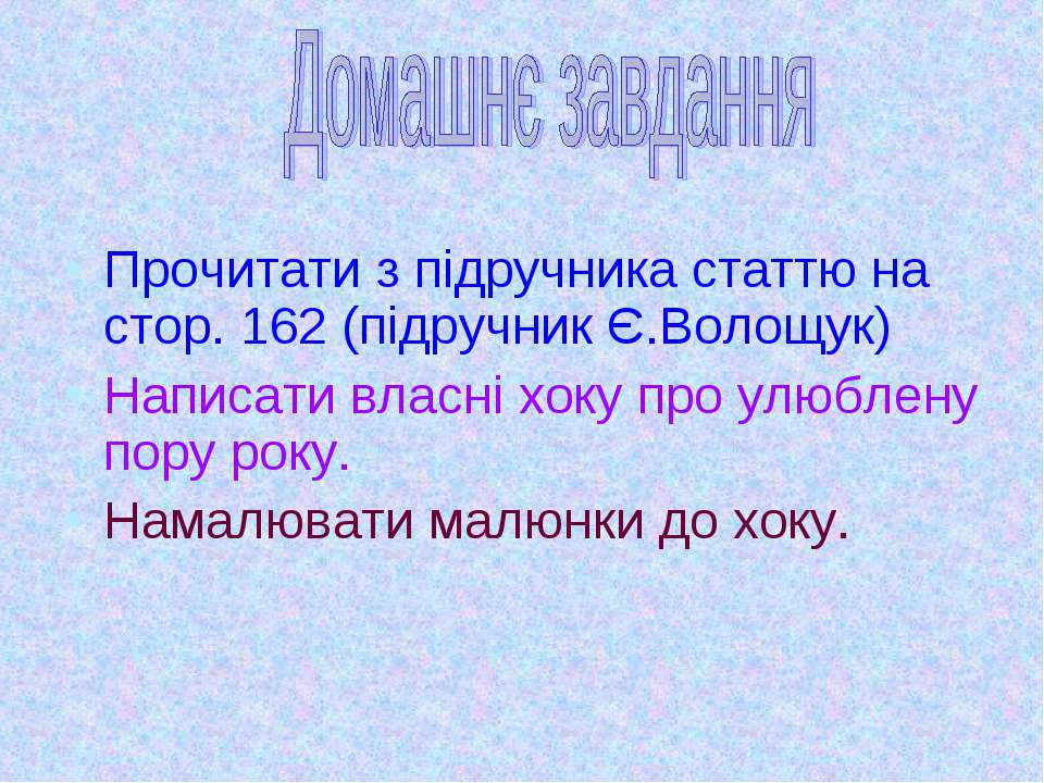 Прочитати з підручника статтю на стор. 162 (підручник Є.Волощук) Написати вла...