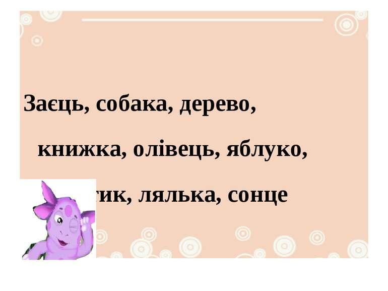 Заєць, собака, дерево, книжка, олівець, яблуко, котик, лялька, сонце