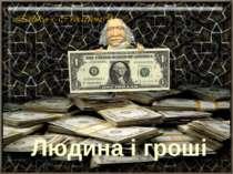 Людина і гроші