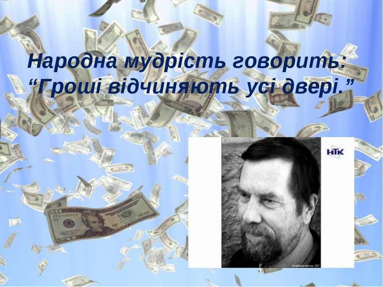"""Народна мудрість говорить: """"Гроші відчиняють усі двері."""""""