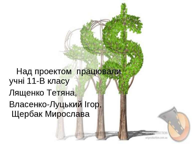 Над проектом працювали учні 11-В класу Лященко Тетяна, Власенко-Луцький Ігор,...
