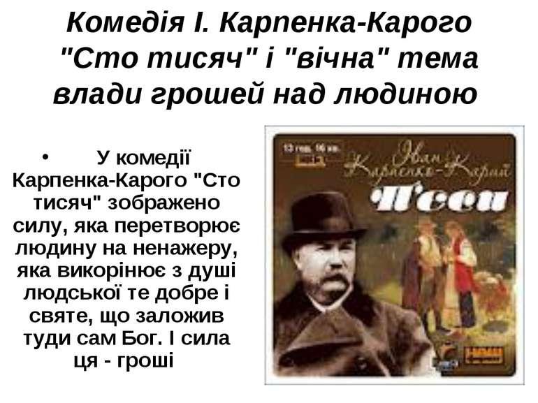 """Комедія І. Карпенка-Карого """"Сто тисяч"""" і """"вічна"""" тема влади грошей над людино..."""