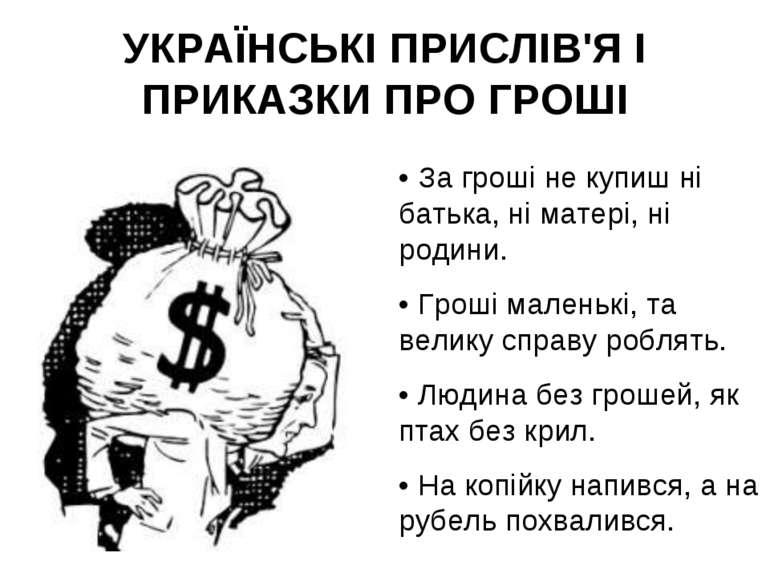 УКРАЇНСЬКІ ПРИСЛІВ'Я І ПРИКАЗКИ ПРО ГРОШІ • За гроші не купиш ні батька, ні м...