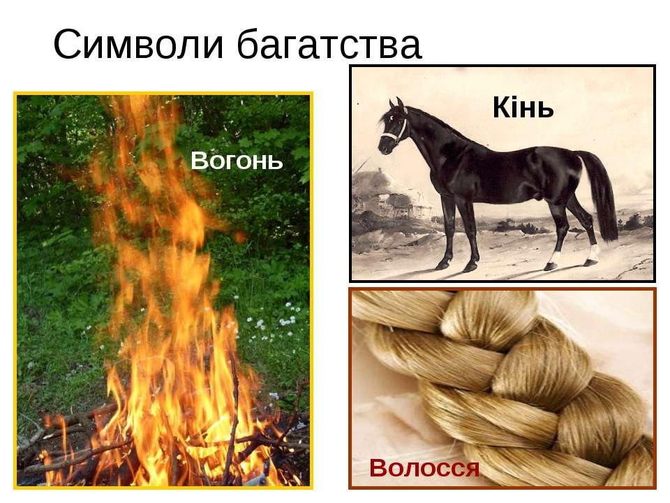 Символи багатства Вогонь Волосся Кінь