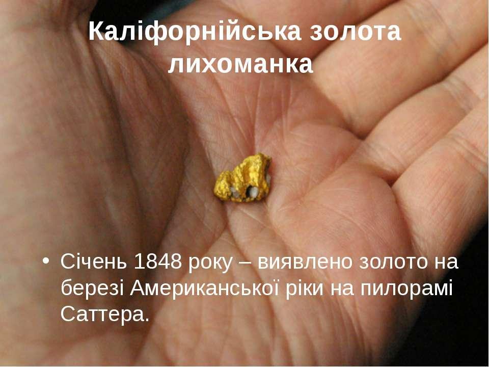 Каліфорнійська золота лихоманка Січень 1848 року – виявлено золото на березі ...