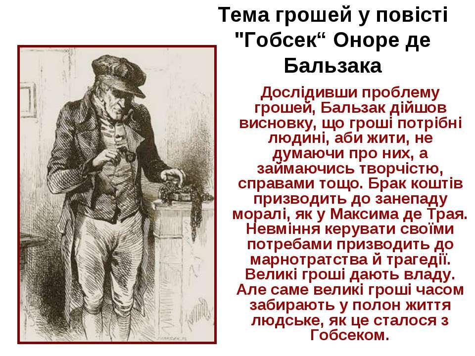 """Тема грошей у повісті """"Гобсек"""" Оноре де Бальзака Дослідивши проблему грошей, ..."""