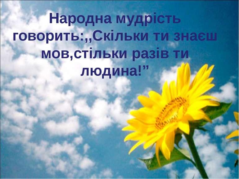 """Народна мудрість говорить:,,Скільки ти знаєш мов,стільки разів ти людина!"""""""