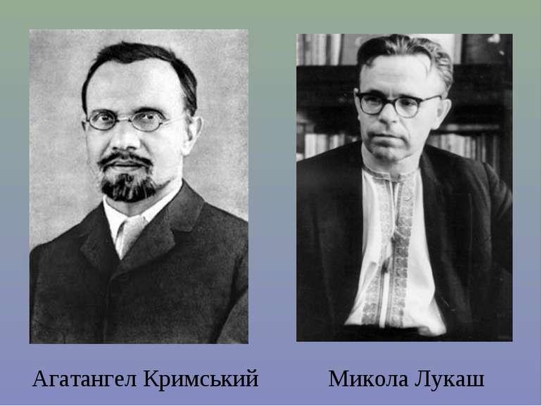 Микола Лукаш Агатангел Кримський