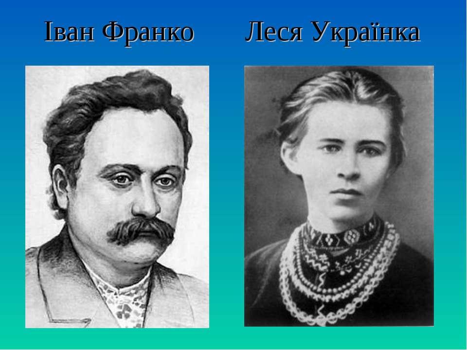 Іван Франко Леся Українка