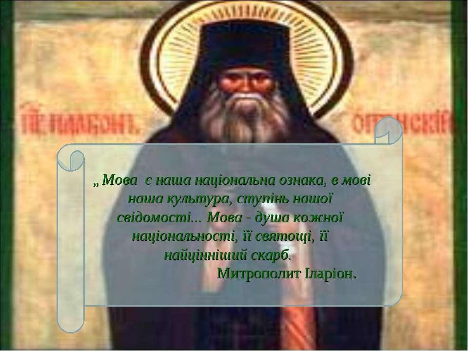 """""""Мова є наша національна ознака, в мові нашакультура, ступінь нашої свідомос..."""