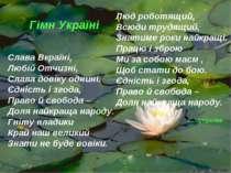 Гімн Україні Слава Вкраїні, Любій Отчизні, Слава довіку однині. Єдність і зго...