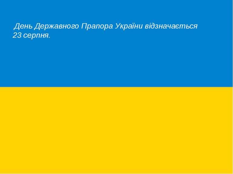 День Державного Прапора України відзначається 23 серпня.