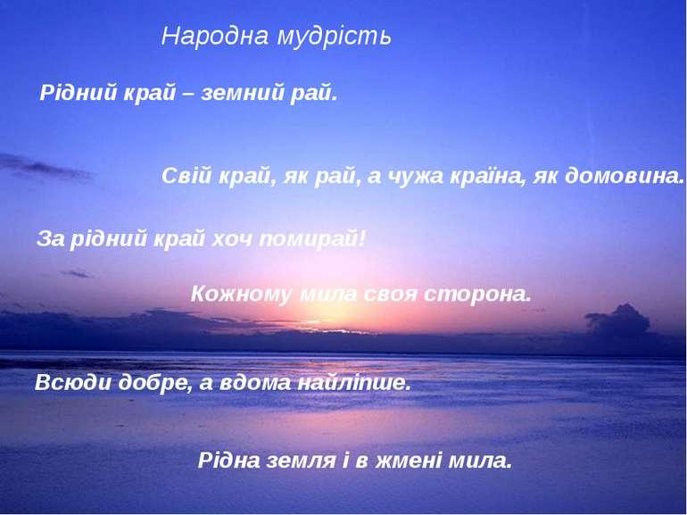 Рідний край – земний рай. Свій край, як рай, а чужа країна, як домовина. За р...