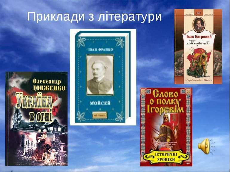 Приклади з літератури