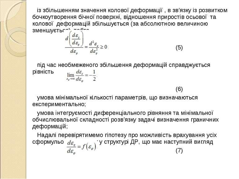 із збільшенням значення колової деформації , в зв'язку із розвитком бочкоутво...