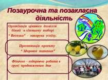 Позаурочна та позакласна діяльність Організація цікавого дозвілля дітей в літ...