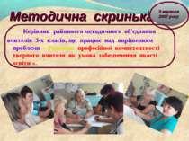 Методична скринька Керівник районного методичного об'єднання вчителів 3-х кла...