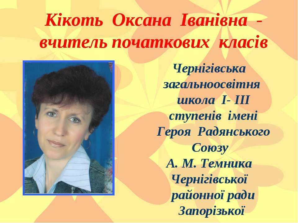 Кікоть Оксана Іванівна- вчитель початкових класів Кікоть Оксана Іванівна - вч...