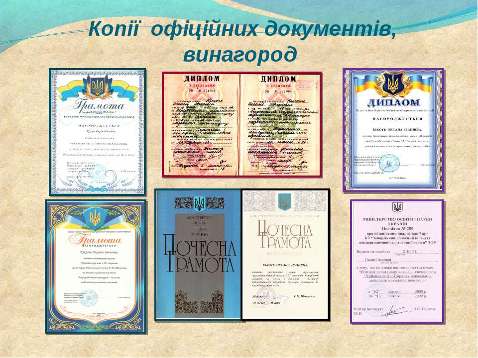 Копії офіційних документів, винагород
