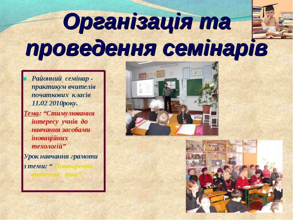 Організація та проведення семінарів Районний семінар - практикум вчителів поч...