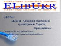 Дякуємо! ELibUkr - Сприяння електронній трансформації України Приєднуйтесь! О...