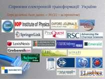 Передплачені бази даних – 39 (22 – за проектом) Сприяння електронній трансфор...
