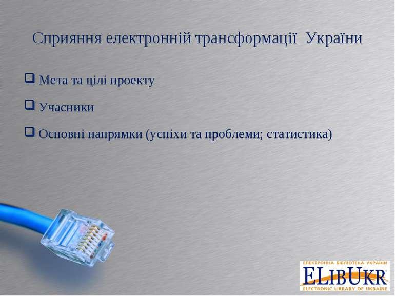 Сприяння електронній трансформації України Мета та цілі проекту Учасники Осно...