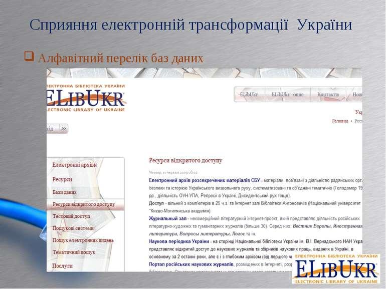 Сприяння електронній трансформації України Алфавітний перелік баз даних