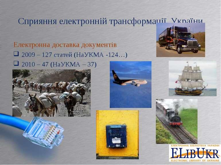 Сприяння електронній трансформації України Електронна доставка документів 200...