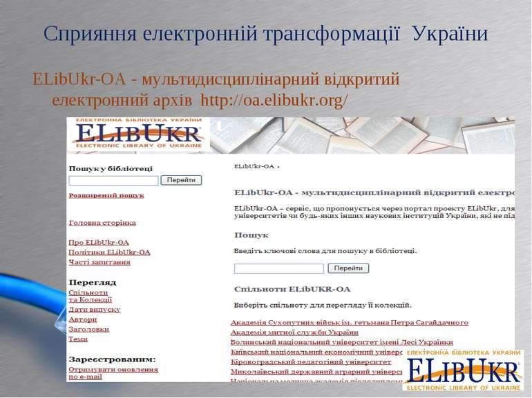 Сприяння електронній трансформації України ELibUkr-OA - мультидисциплінарний ...