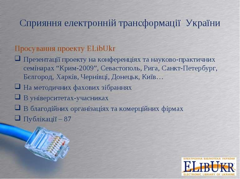 Сприяння електронній трансформації України Просування проекту ELibUkr Презент...