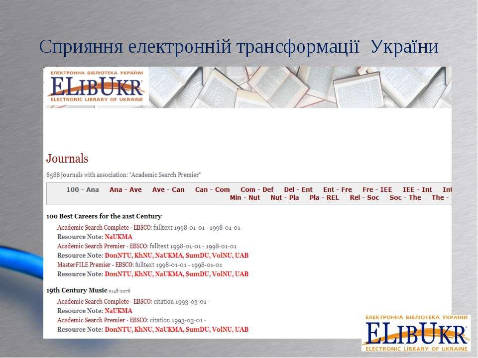 Сприяння електронній трансформації України
