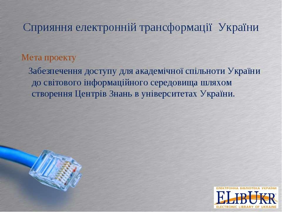 Сприяння електронній трансформації України Мета проекту Забезпечення доступу ...