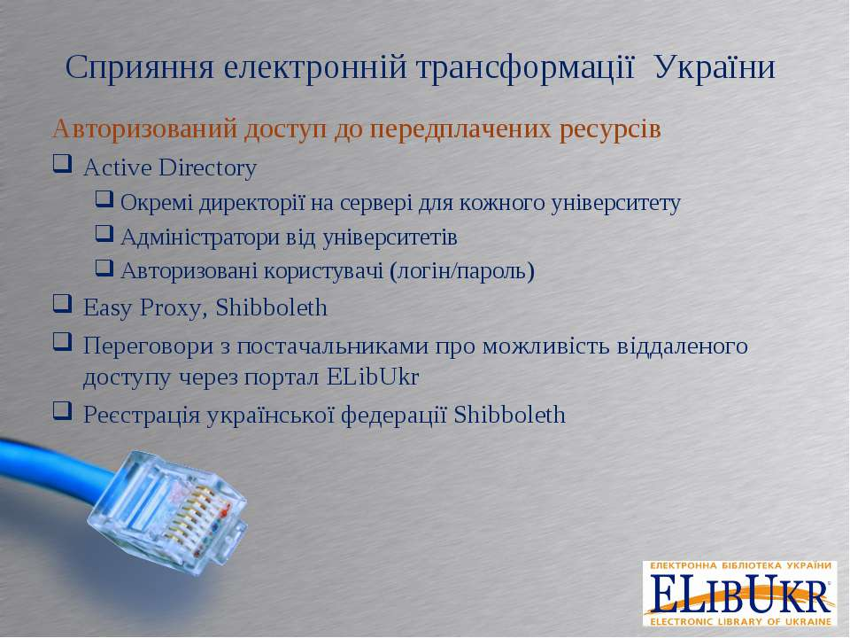 Сприяння електронній трансформації України Авторизований доступ до передплаче...