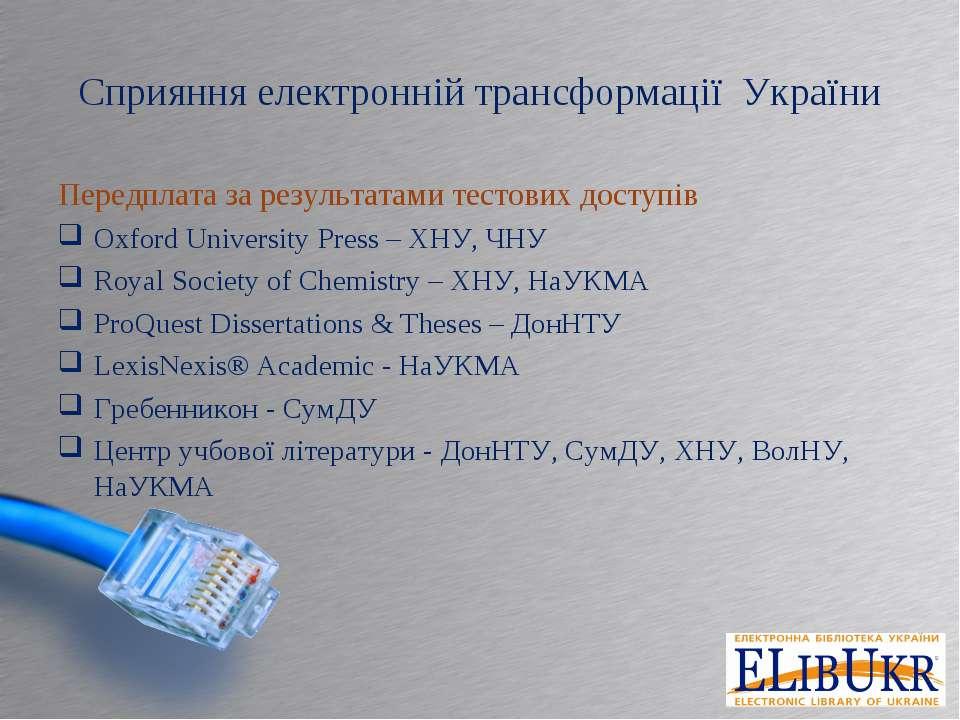 Сприяння електронній трансформації України Передплата за результатами тестови...