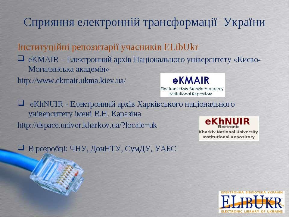 Сприяння електронній трансформації України Інституційні репозитарії учасників...