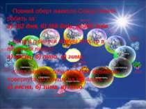 Повний оберт навколо Сонця Земля робить за: а) 362 дня, б) 368 днів, в) 365 д...