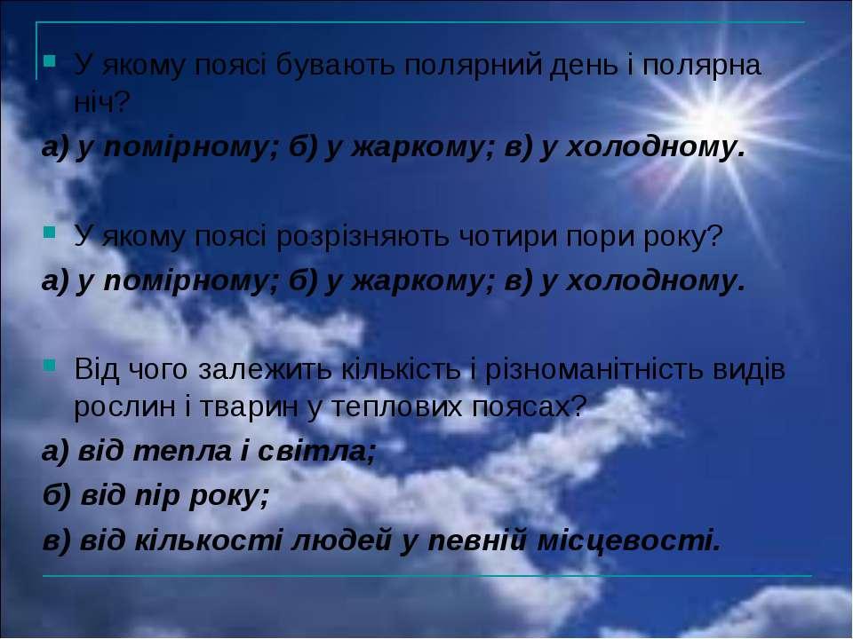 У якому поясі бувають полярний день і полярна ніч? а) у помірному; б) у жарко...