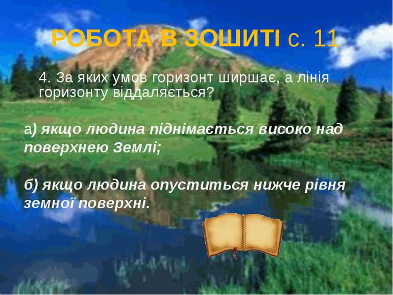 РОБОТА В ЗОШИТІ с. 11 4. За яких умов горизонт ширшає, а лінія горизонту відд...