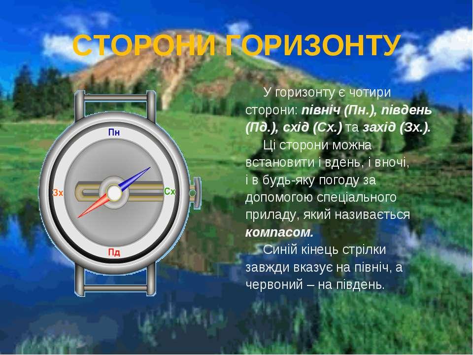 СТОРОНИ ГОРИЗОНТУ У горизонту є чотири сторони: північ (Пн.), південь (Пд.), ...