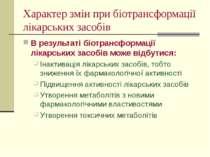 Характер змін при біотрансформації лікарських засобів В результаті біотрансфо...