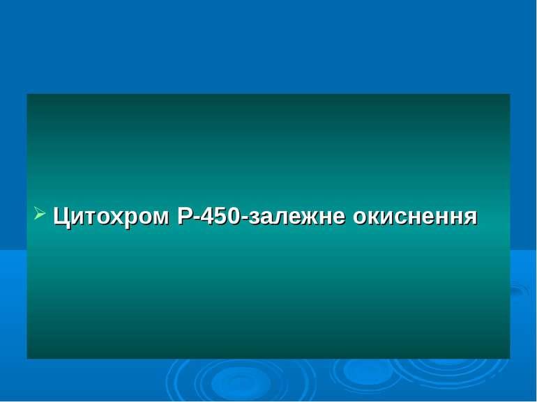 Цитохром Р-450-залежне окиснення