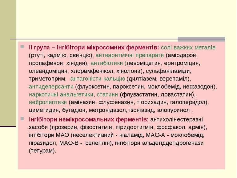 ІІ група – інгібітори мікросомних ферментів: солі важких металів (ртуті, кадм...