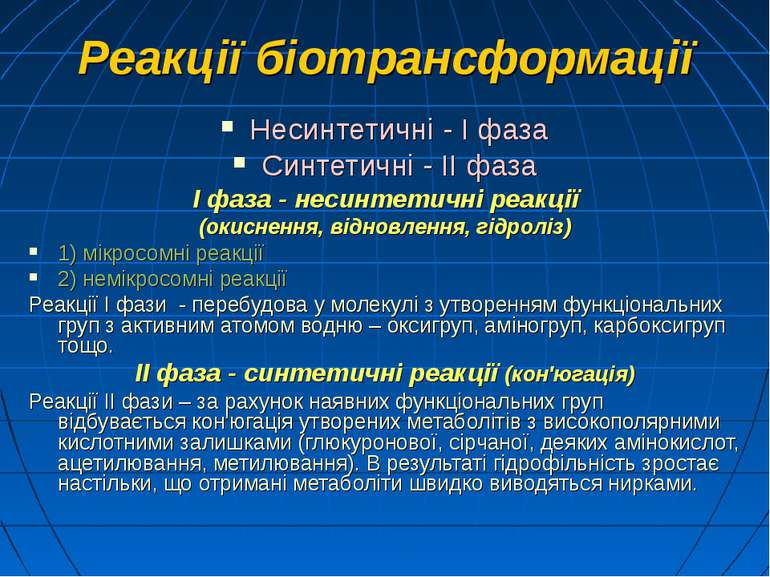 Реакції біотрансформації Несинтетичні - І фаза Синтетичні - ІІ фаза І фаза - ...
