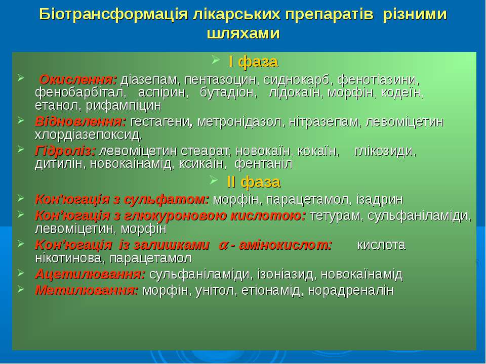 Біотрансформація лікарських препаратів різними шляхами I фаза Окислення: діаз...