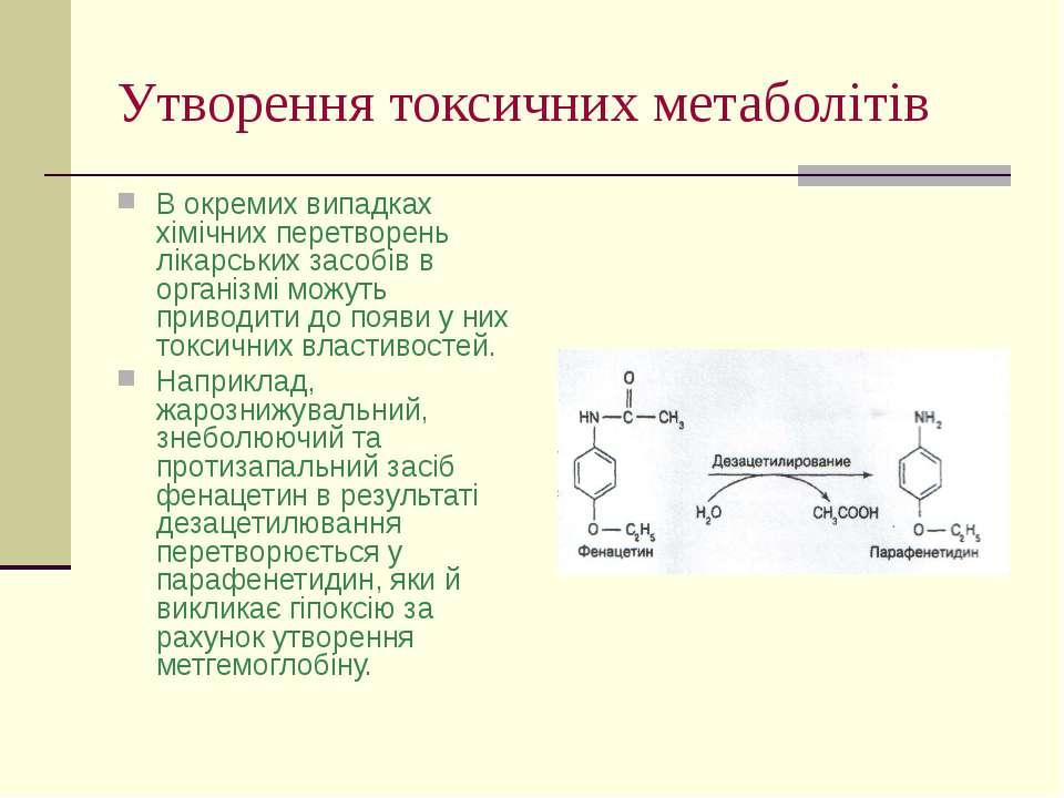 Утворення токсичних метаболітів В окремих випадках хімічних перетворень лікар...